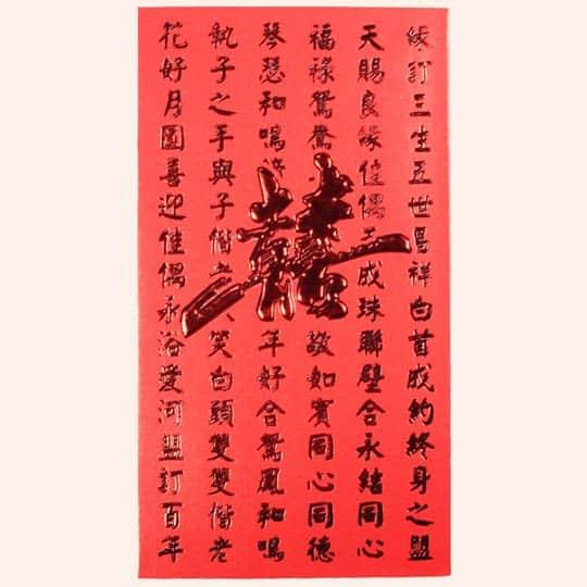 Красный китайский денежный конверт