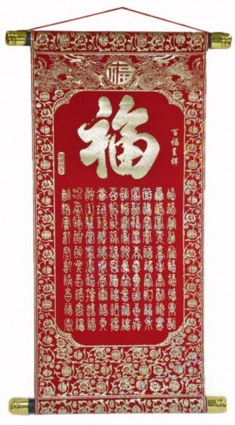красное панно с иероглифами