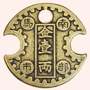 Китайская неразменная монета Нанбу 5,5 см