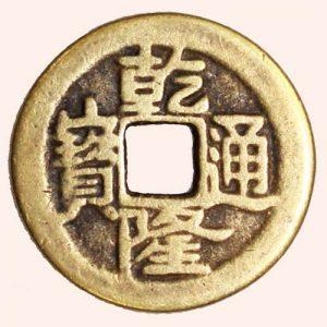Китайская монета 2,3 см