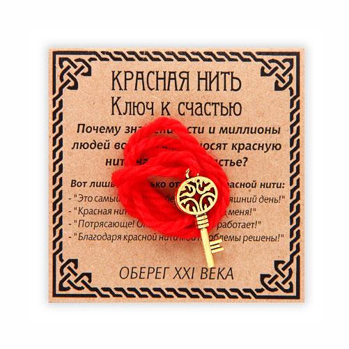 Красная нить ключ к счастью