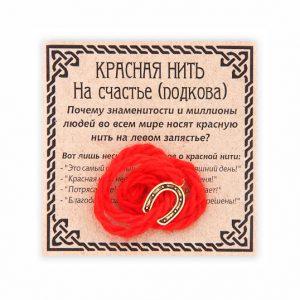 Красная нить на счастье