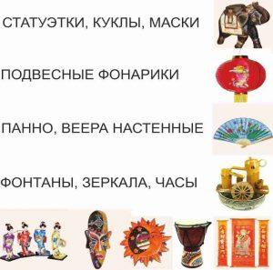 Этнический магазин, предметы интерьера