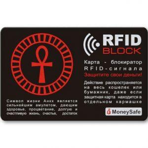 Защитная RFID-карта Анкх