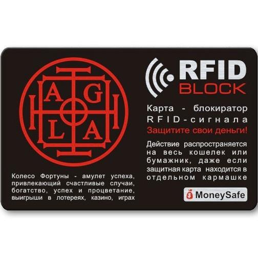 Защитная RFID-карта Колесо Фортуны