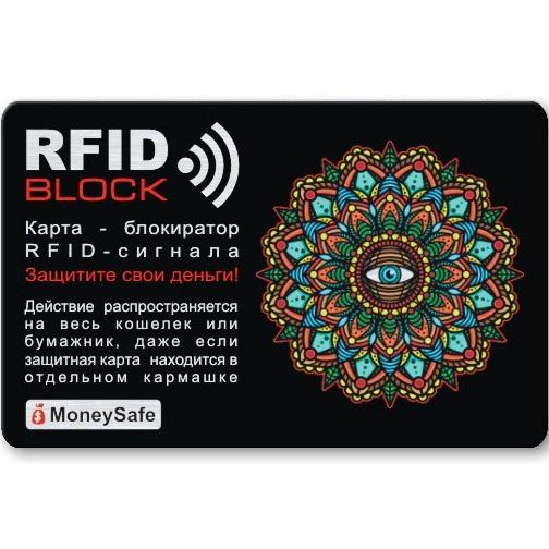 Защитная RFID-карта, Мандала Глаз