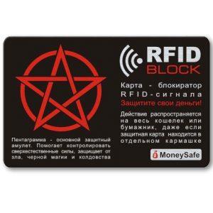 Защитная RFID-карта Пентаграмма, металл