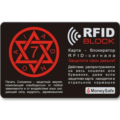 Защитная RFID-карта Печать Соломона