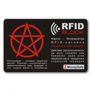 Защитные rfid карты от считывания